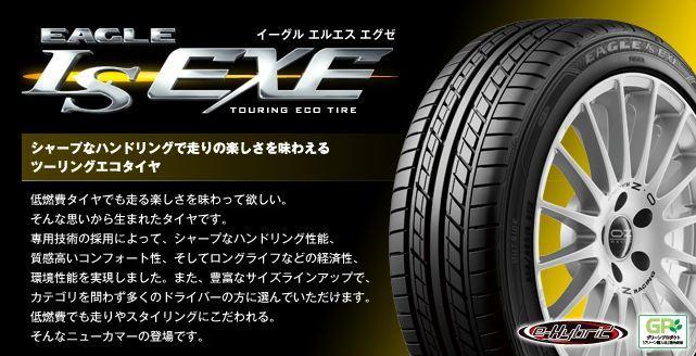 EAGLE LS EXE 225/40R19