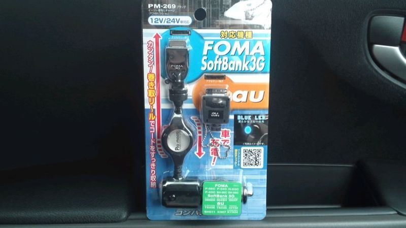 PM-269 イージー巻取りチャージFOMA/3G/auブラック