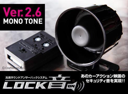 LOCK音 Ver.2.6