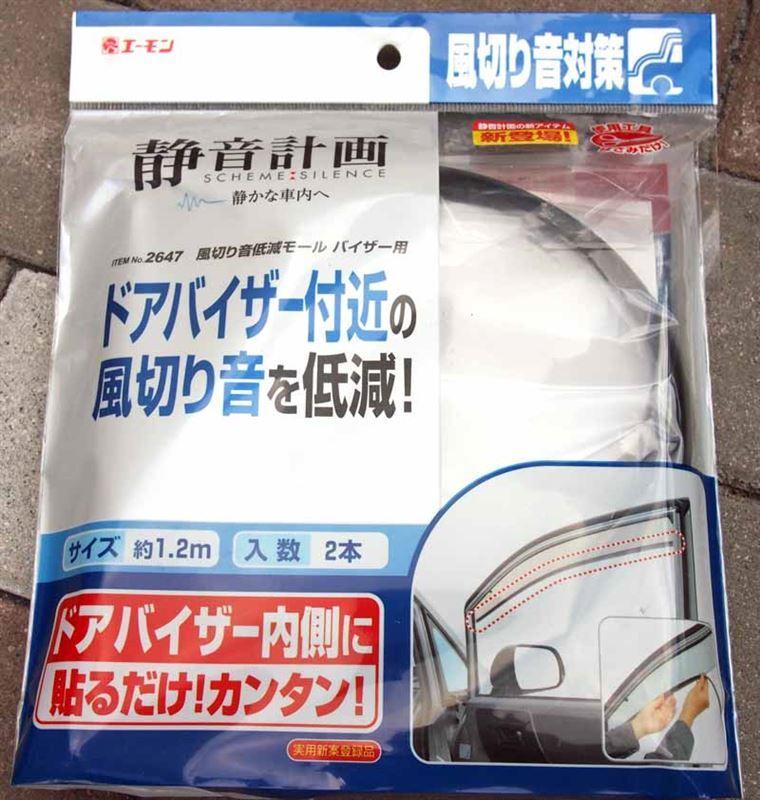 静音計画 風切り音低減モール バイザー用 / 2647