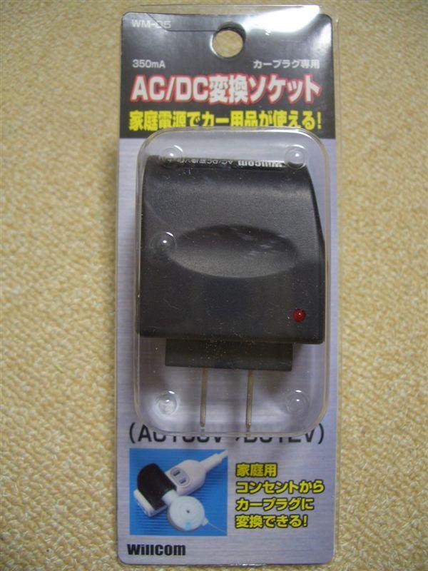WM-05 AC → DC変換ソケット 350mA