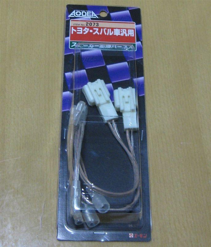 AODEA スピーカー変換ハ-ネス(トヨタ・スバル車汎用) / 2073