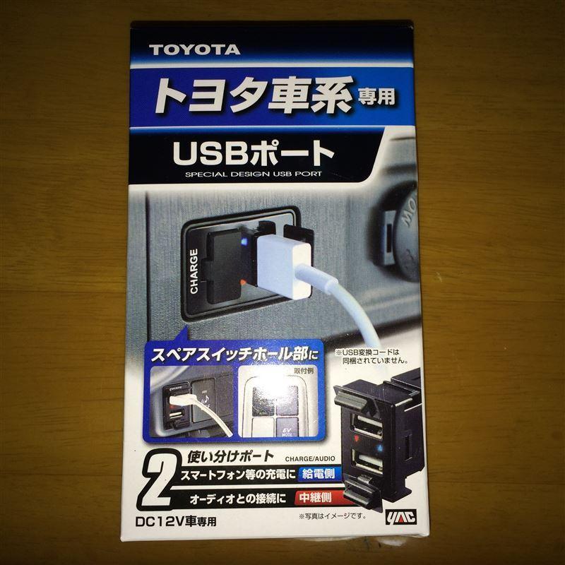 VP-106 トヨタ車系専用USBポート