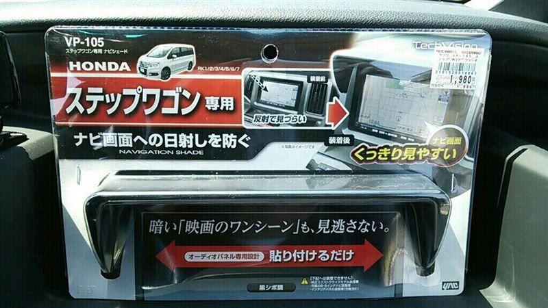 VP-105 ステップワゴン専用ナビシェード