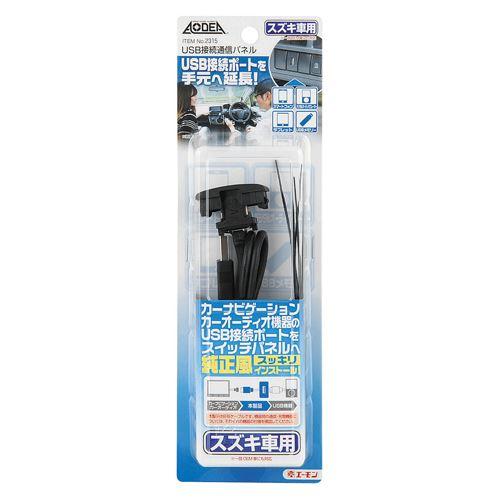 AODEA USB接続通信パネル(スズキ車用) / 2315