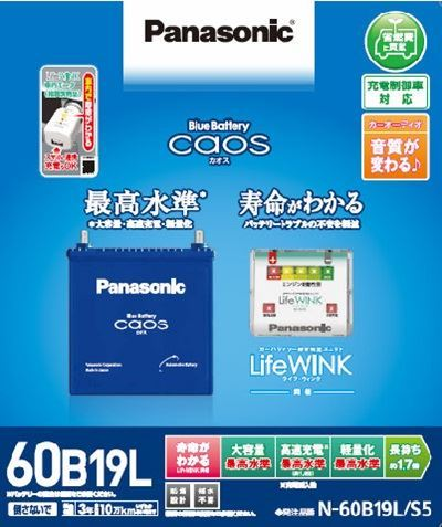 Panasonic Blue Battery caos N-60B19L/S5