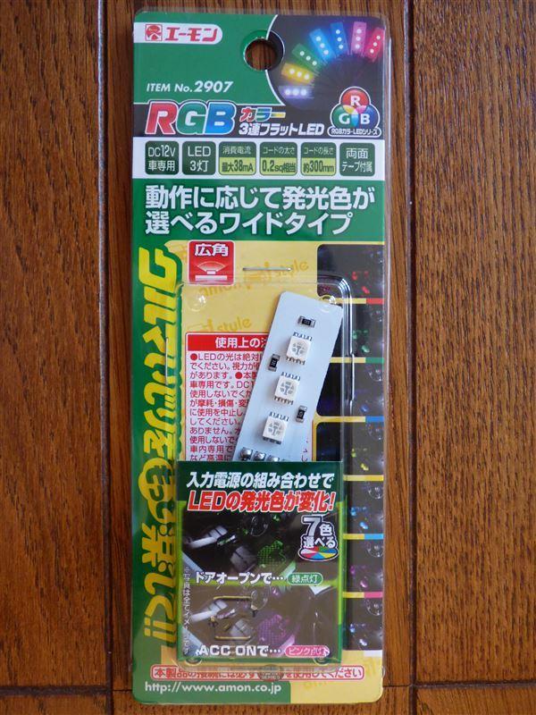RGBカラー 3連フラットLED / 2907