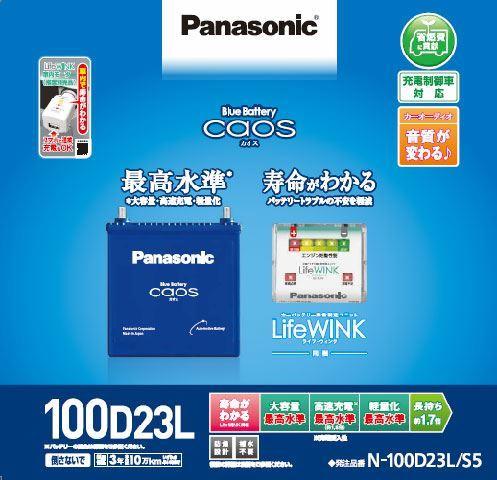 Blue Battery caos N-100D23L/S5