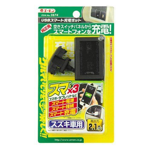 USBスマート充電キット(スズキ車用) / 2874