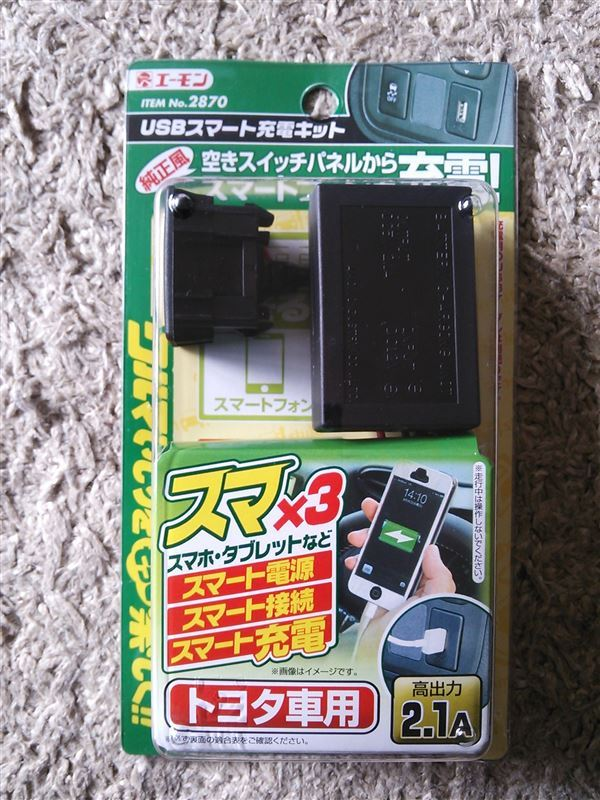 USBスマート充電キット(トヨタ車用) / 2870