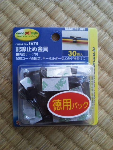 配線止め金具 / E675