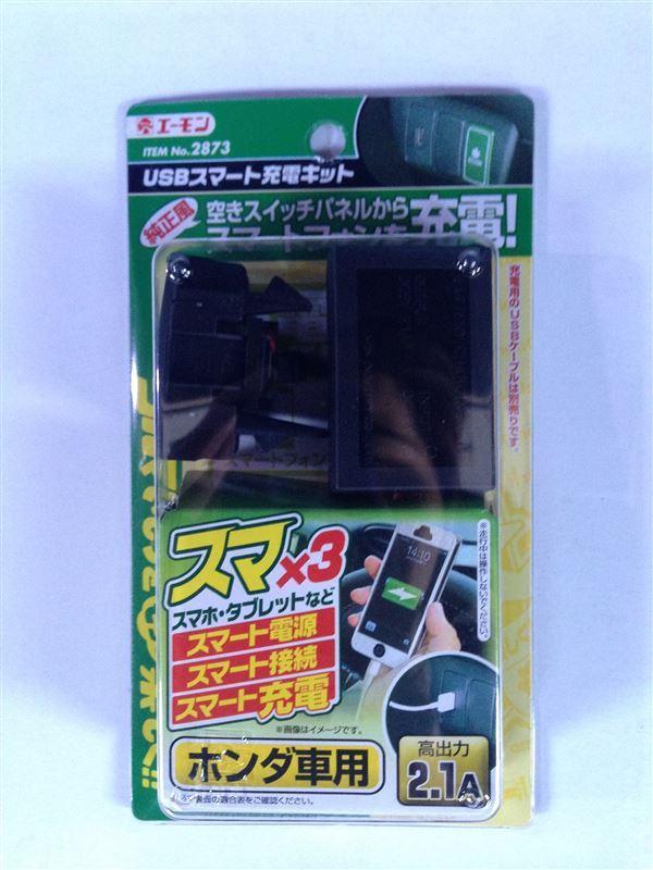 USBスマート充電キット(ホンダ用) / 2873