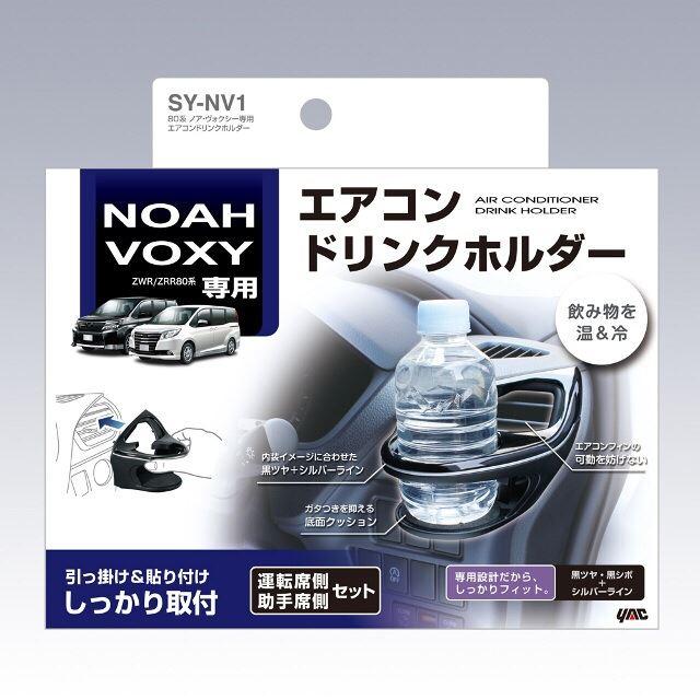 SY-NV1 80系ノア・ヴォクシー専用エアコンドリンクホルダー