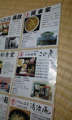 3番目に載ってた<br /> 「関東屋」へ