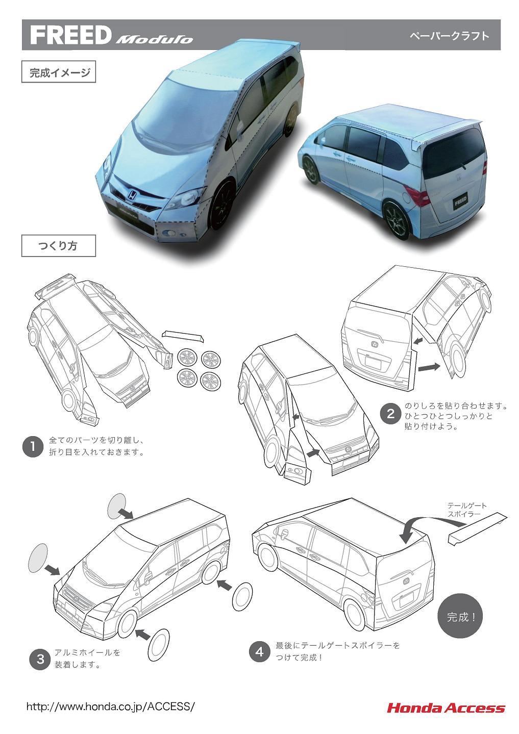 ペーパークラフト Honda