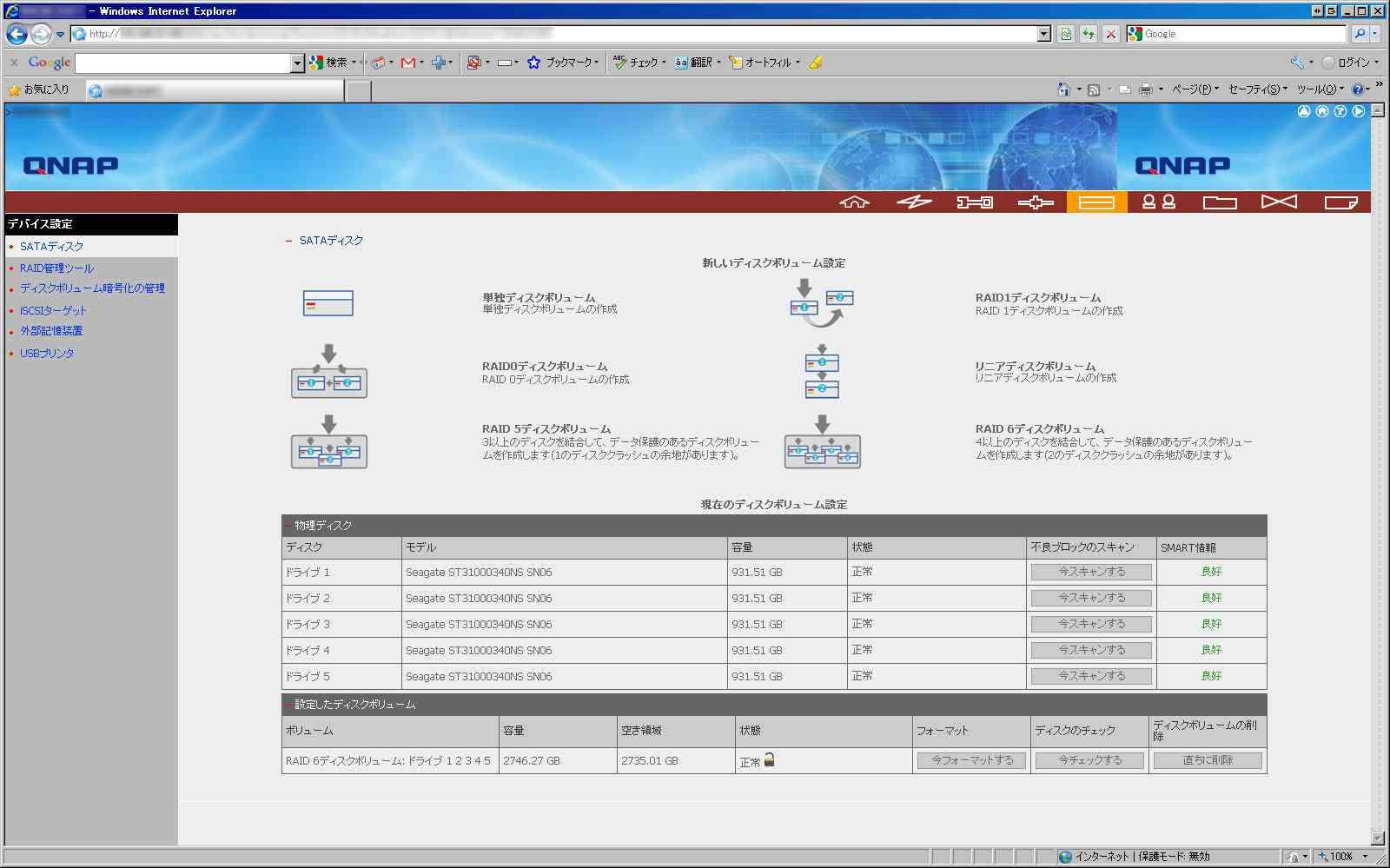QNAP TS-509 pro、WebUIの一例