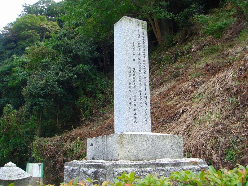 そしてここに慰霊碑が設置されております