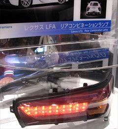 小糸製作所製 Lexus LFA用リアコンビネーションランプ
