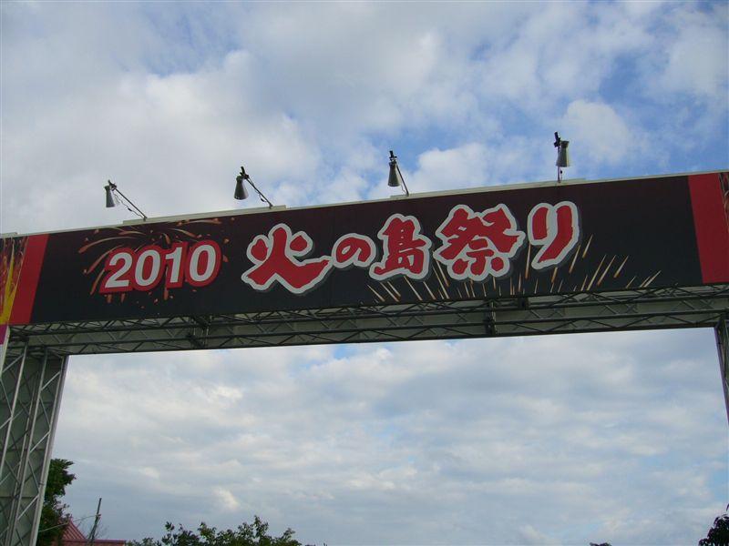 火の島祭り