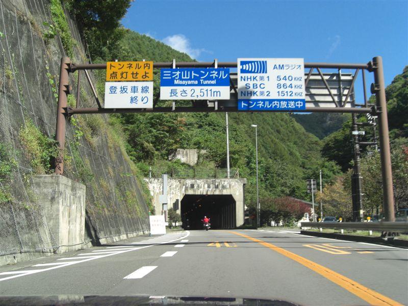 三才山トンネル有料道路(みさやま-)