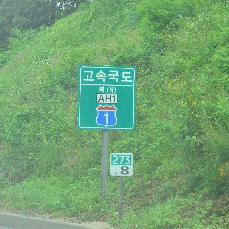 AH『アジアハイウェイ』 in Korea」Moutonのブログ | 純正然をめざし ...