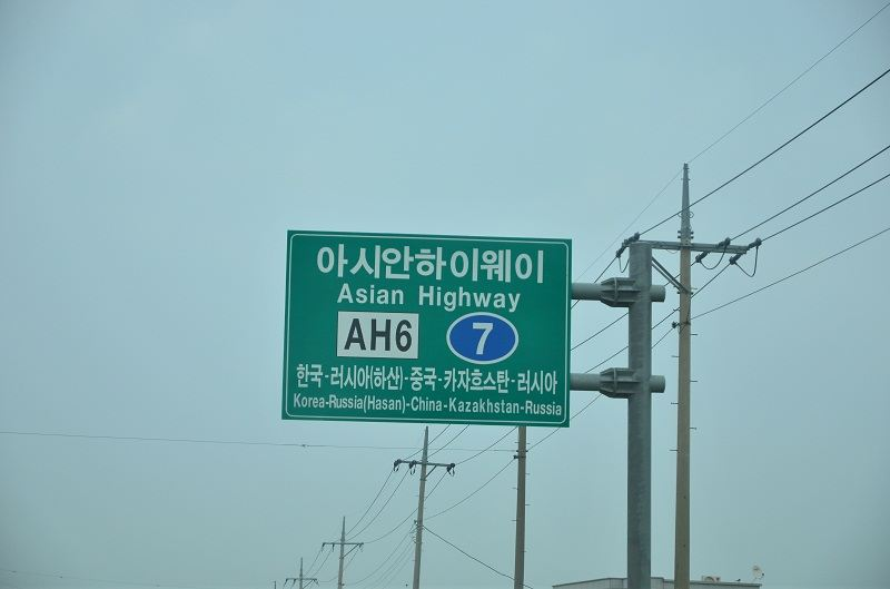 AH『アジアハイウェイ』 in Korea
