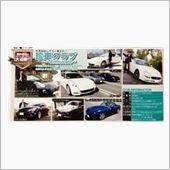 「特選外車情報 F-ROAD」への掲載