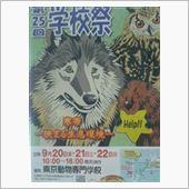 in 東京動物専門学校 (20130922)