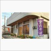 地元食堂でカツ・ドゥーンを食べてみたり。<br /> 宮古島では外食してもホント安くあがるw