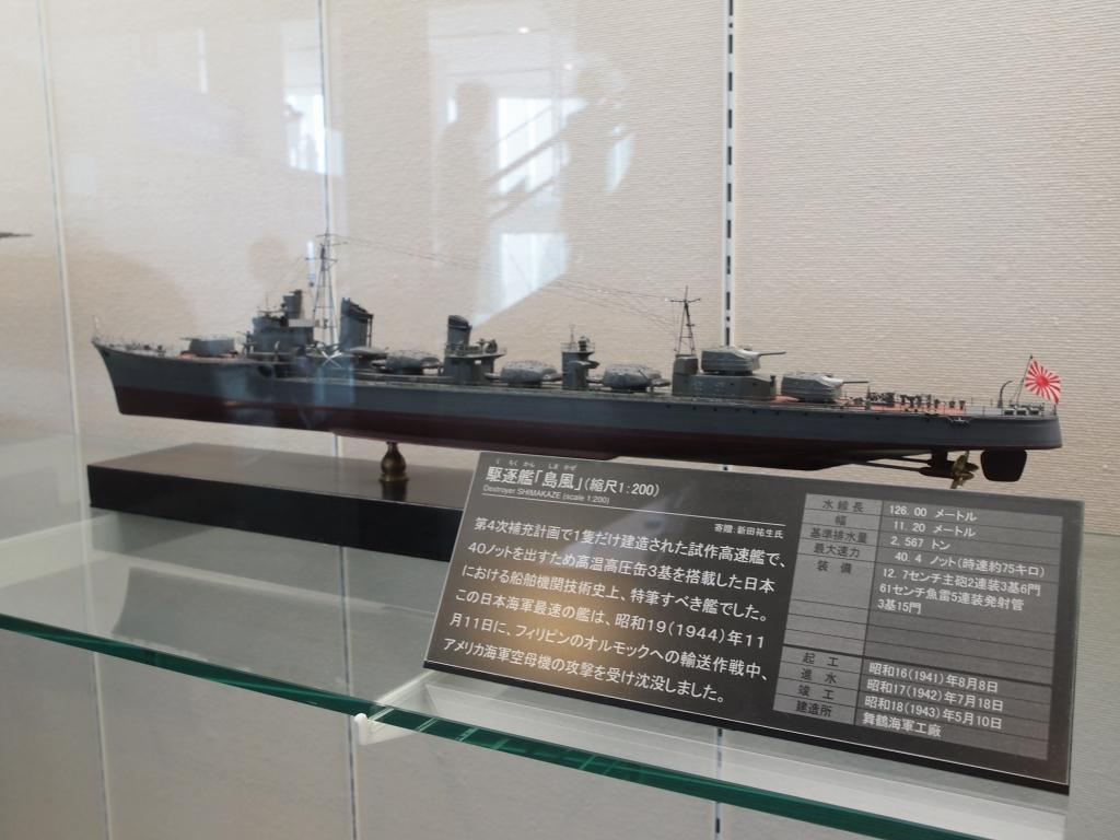 館内は大和だけでなく、他の艦船の模型なんかも置いてあった。<br /> 1/100サイズ(つまり全長2m前後)の重巡洋艦・空母なんかもいっぱいあった。<br /> 2m前後の大きさにもなるとさすがに迫力満点で、重巡洋艦のファンが多いのも納得できるカッコよさだった。<br />