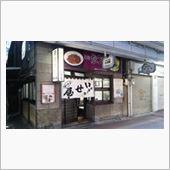 最後に呉の商店街で大正時代からやっているという洋食屋へ寄ってから帰路についた。<br /> <br /> 帰る途中に、姫路に立ち寄り航空母艦 瑞鶴で整備兵をしていたという方が経営する喫茶店へ行ってみたが・・・1年前に閉店してしまったとのこと。<br /> 経営していたおじいさんがどうしているかまでは聞かなかったけど・・・。<br /> <br /> 今回は3日間で1,500kmほどの走行距離。<br /> さすがに長野県から広島県は遠かった・・・!<br /> 遠かったけど、大和ミュージアムを見られて良かった。