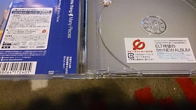 コピーコントロールCDと歌詞カー...