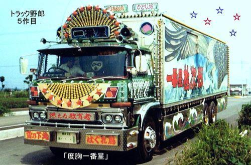 トラック 野郎 度胸 一 番 星