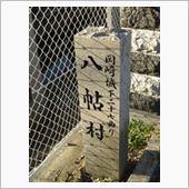 岡崎二十七曲り ~其の七~