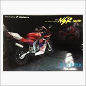 NSR50/80カタログ