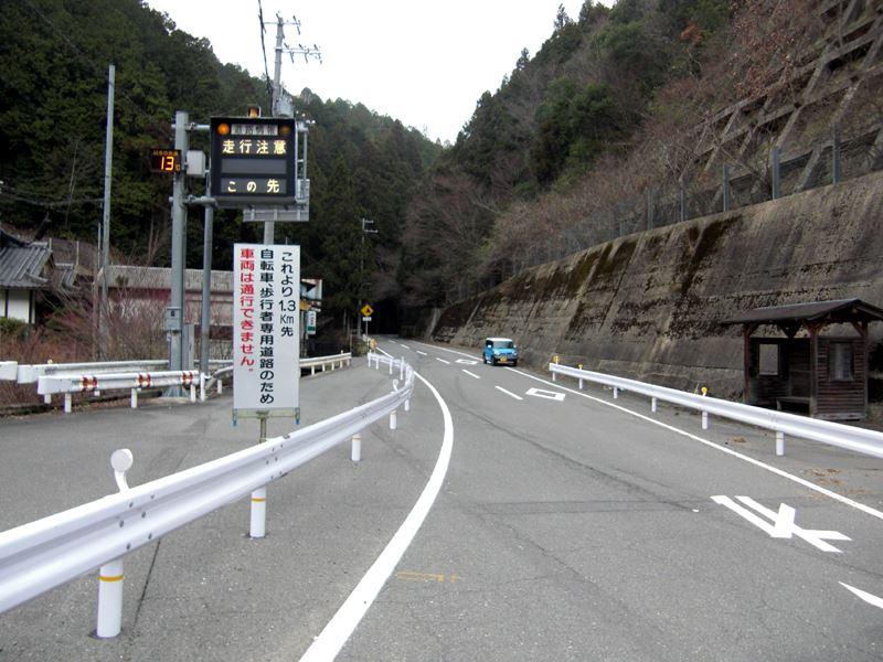 栗尾峠 旧国道162号 2015.3.22
