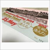 20140521 軽井沢ミーティング2014part1