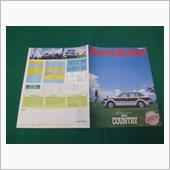 80年代の雰囲気満載! 昭和54年製 実車カタログ