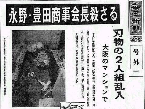会長 刺殺 事件 豊田 商事