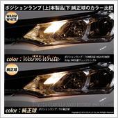 カローラアクシオ ハイブリッド[NKE165後期モデル]ポジションランプ比較【純正比較】その3