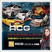 ACG2015in中四国【グリーンピアせとうち】07月05日