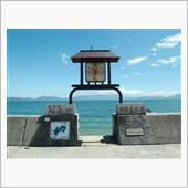 世界の中心辺りの四国最北端な風景。