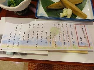 ホテル大橋夕食
