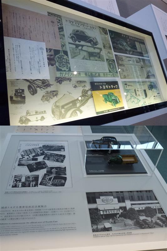 1ベイカー11のフォトギャラリー「自動車館 3/トヨタ産業技術記念館 ...