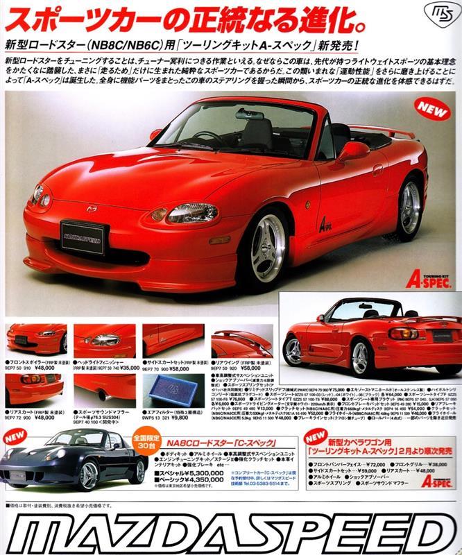 mizuhoのフォトギャラリー「マツダスピード広告素材3(NB)」
