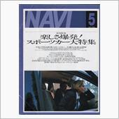 NAVI 1998年5月号