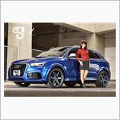 『eS4 No.66』の取材 〜RS Q3 × 夏希リラさん〜