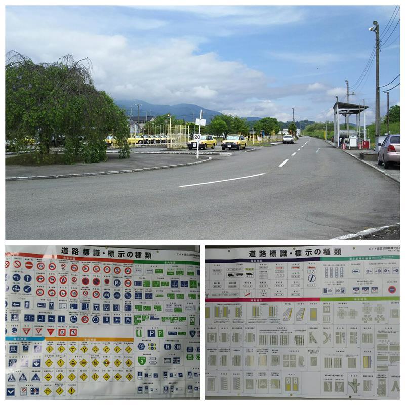 韮崎 自動車 教習所