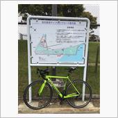 名古屋港サイクリングロード