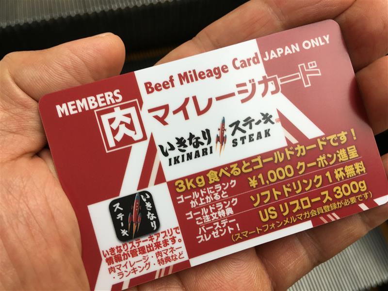 会計時にマイレージカードをもらいました。<br /> ここに食べた肉の重さを記録しているんだそうな(^^;<br /> <br /> まあ歳も歳ですから、また無性に肉を食べたくなったら来ようかと思います(^^;